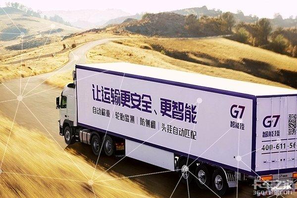 智能引领新时代G7公司发布智能挂车