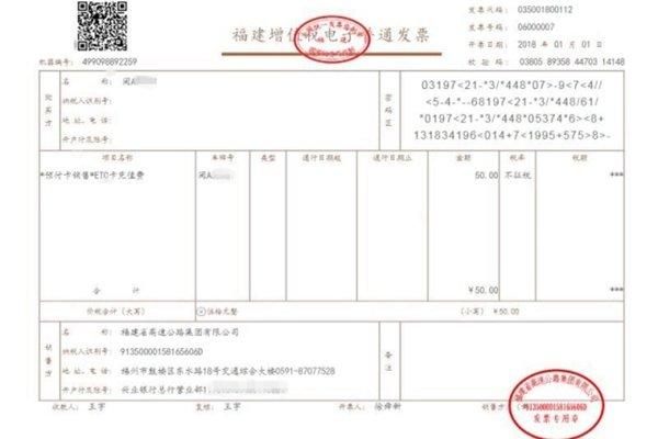 6月30日后高速通行费纸质发票不再抵税!