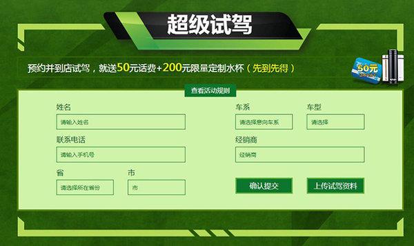 福田瑞沃年中钜惠,帮你购车省省省!