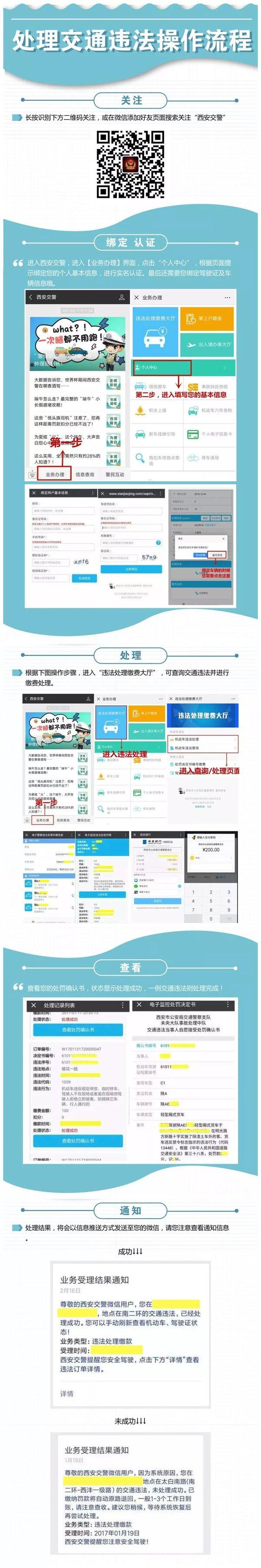 """6月28日起,陕B、陕C、陕D车辆可在""""西安交警""""处理违章"""