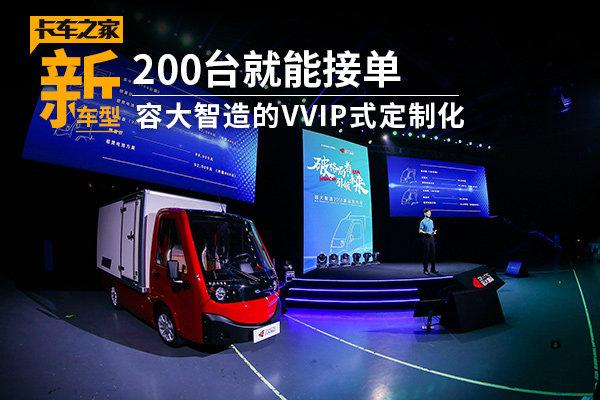 200台就能接单容大智造的VVIP式定制化