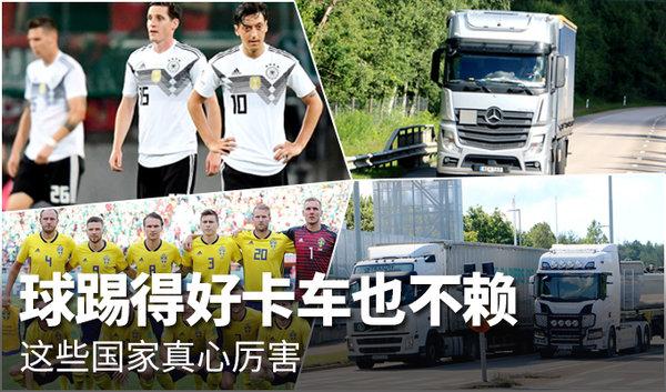 球踢得好卡车也不赖这些国家真心厉害
