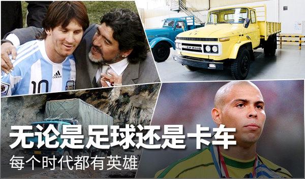 无论是足球还是卡车每个时代都有英雄