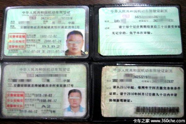 """外省司机频频来处理江苏车辆违章交警一查原来在""""买分卖分"""""""