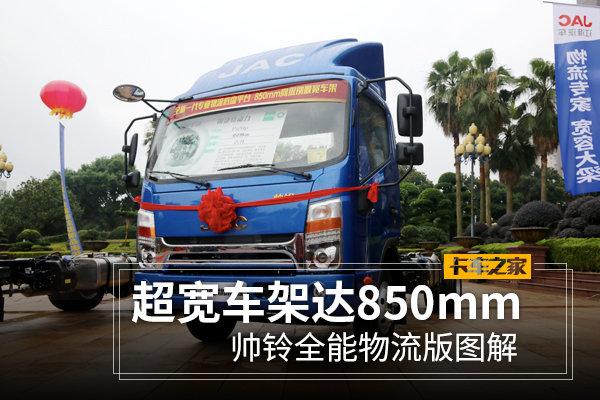 超宽车架达850mm帅铃全能物流版图解