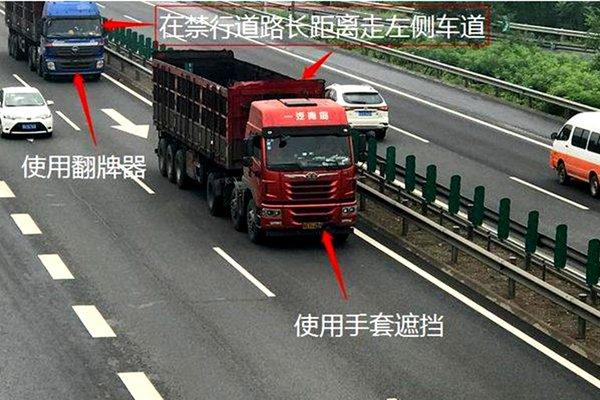 """北京:高速交警严打涉牌""""撒野""""货车"""