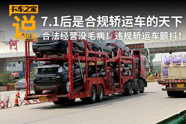 7月1日后,不合规轿运车没有不颤抖的!