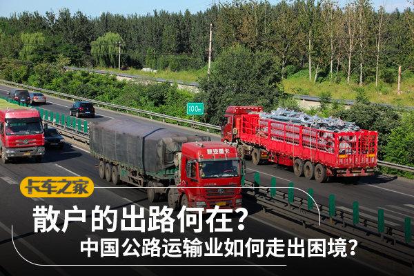 公路运输如何走出困境?散户出路在哪里