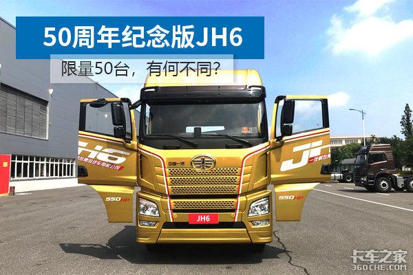 限量50台!50周年纪念版JH6有何不同?