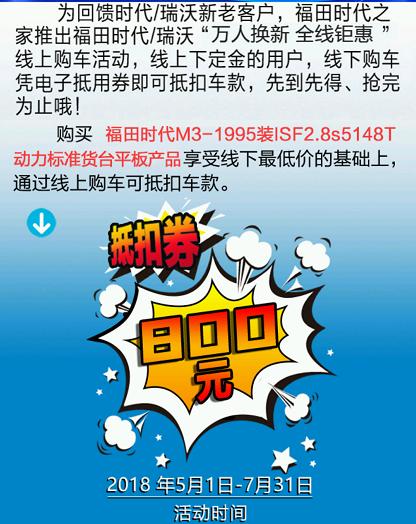 福田M3康明斯动力新品上市天津发布会