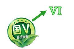 北京:重型柴油车明年提前实施国六标准