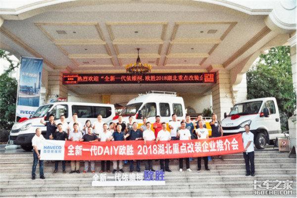 依维柯欧胜2018―湖北改装企业推介会
