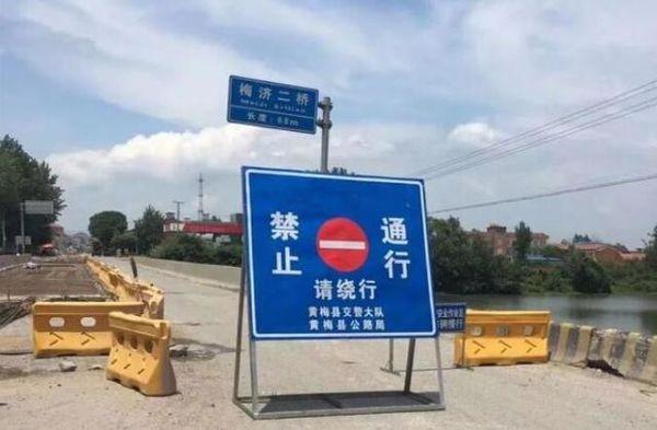 105国道白湖路段施工:禁行所有机动车