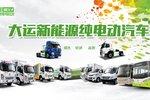 大运携四款车型亮相北京国际新能源车展