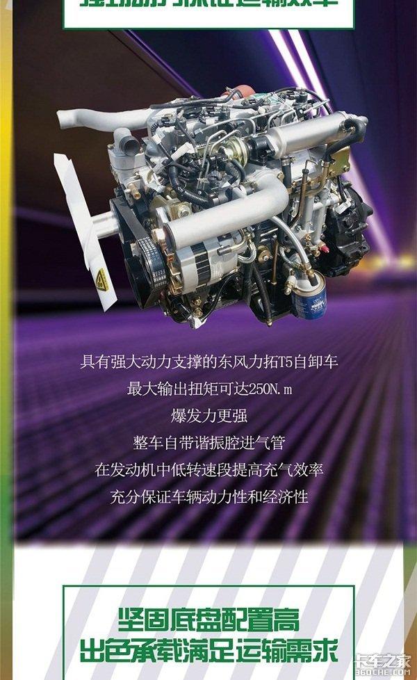 """东风力拓T5自卸车""""小""""身体总有大能量"""