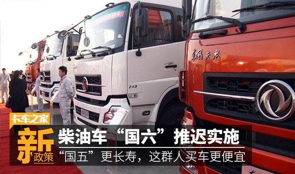 柴油车国六推迟实施卡友购车也受益!