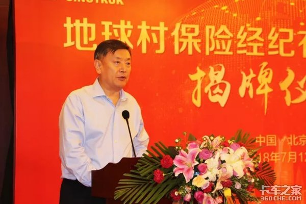 地球村保险经纪有限公司开业揭牌:中国重汽为何进军货车金融保险?