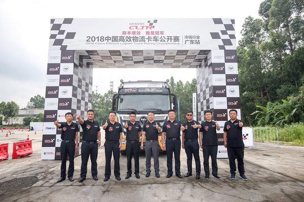 为冷链物流降本增效提供'加速度'2018高效物流卡车公开赛广东站举行