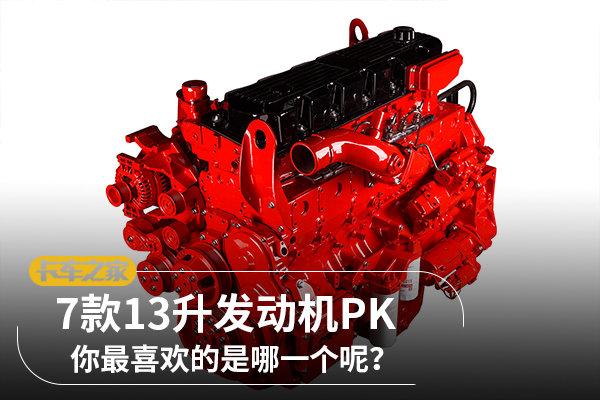 七款13升大马力发动机PK谁才是王者?
