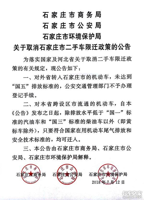 石家庄:取消二手车限迁本省迁入门槛低,外省需满足国五