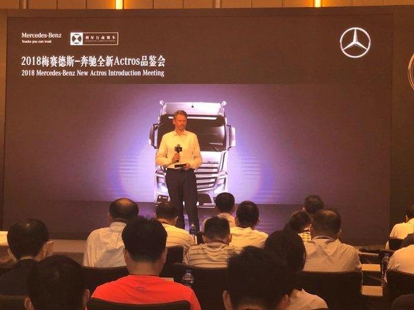 梅赛德斯-奔驰新Actros交付华南地区首批用户开启极效运输2.0新时代