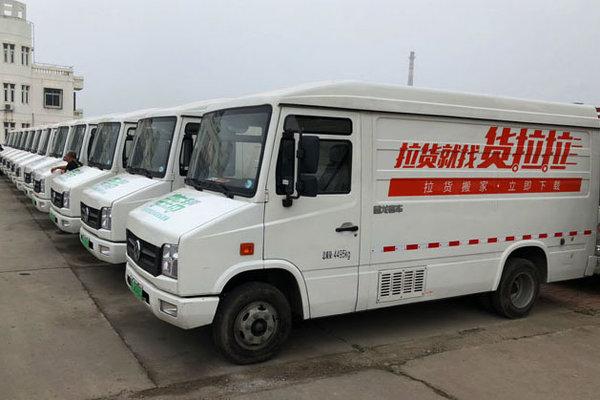 货拉拉购入100台电车帮电动货车