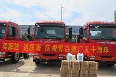 庆建厂50周年 扬州青岛解放购车送尿素