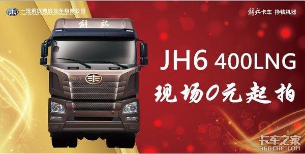 中航解放献礼青汽50周年JH6现场竞拍