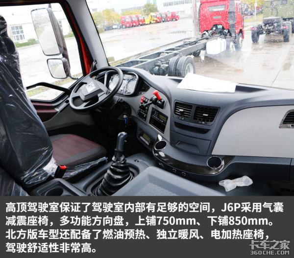 解放J6P仅售36.3万6款国五牵引车导购