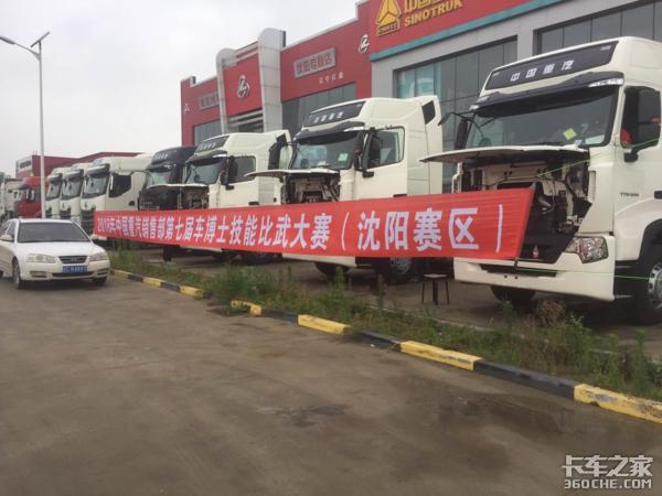 2018年中国重汽销售部第七届车博士技能比武大赛(沈阳赛区)