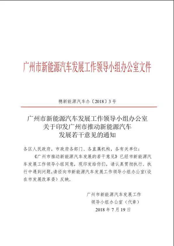 地补退坡2018广州新能源汽车补贴发布
