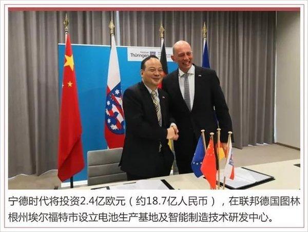 宁德时代与广汽成立2家全新合资公司