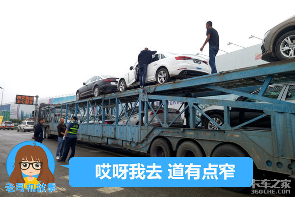 多贵的豪车都开过多难的事都经历过轿运车司机之往事如风