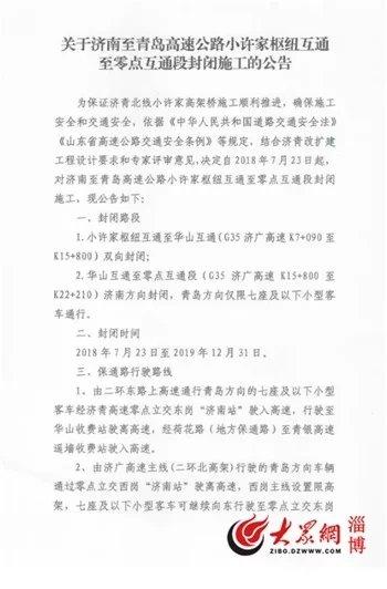 7.23日起济青高速有段路将要封闭施工