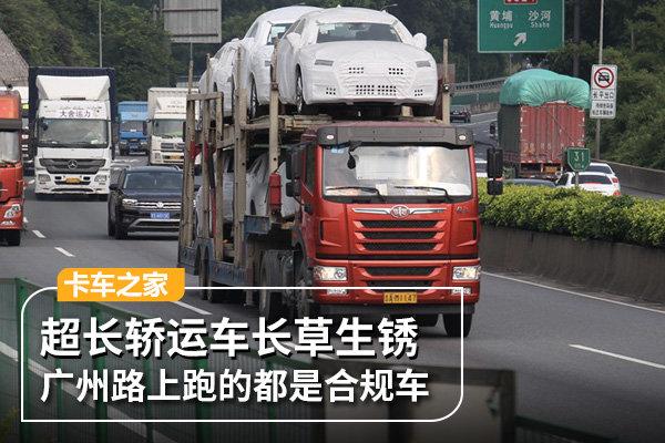 超长轿运车长草生锈广州路上跑的都是合规车
