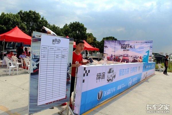"""2018杭州飞碟汽车""""我是卡车人""""杭州区圆满举办"""