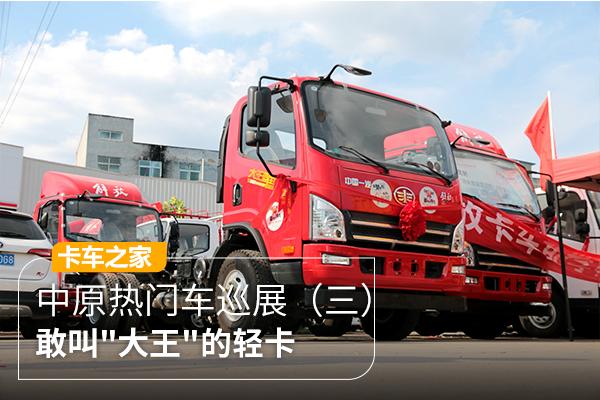 """中原热门车巡展(三)这是一款敢自称""""大王""""的轻卡"""