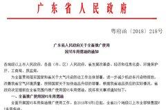 广东:9月1日起地级以上市供应国六柴油