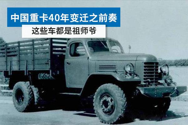 中国重卡40年变迁前奏:这些车是祖师爷