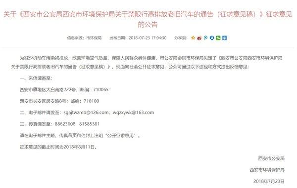 最新消息!关于'禁限行令'西安市环保局再说明!和报废有啥区别?