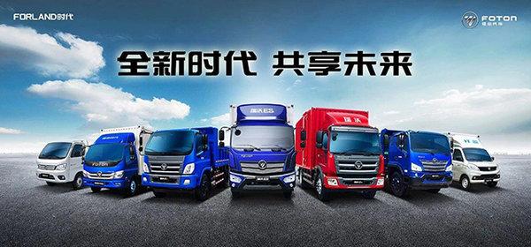 全新时代共享未来,福田时代2018年中商务大会(南方区域)圆满召开