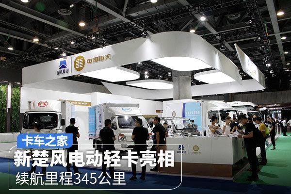 广州新能源车展:新楚风纯电动轻卡亮相续航里程345公里
