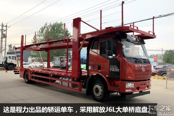 程力J6L大单桥轿运车中短途转运效率高