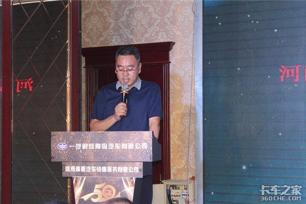 河南嘉赢汽贸平顶山区域青岛解放JH6智尊550发布会