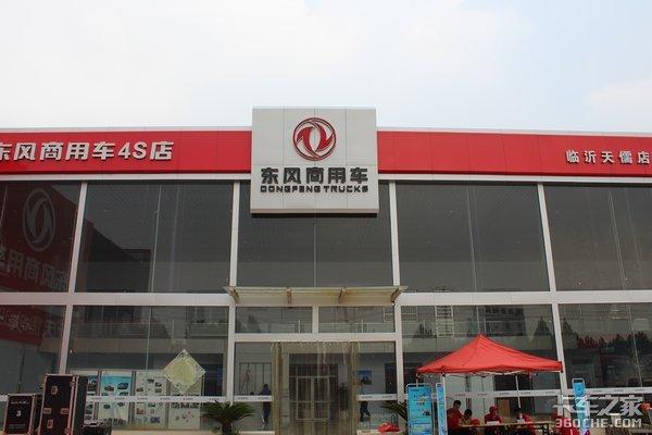 临沂天儒4S店隆重举办东风天锦KR首席体验官挑战赛