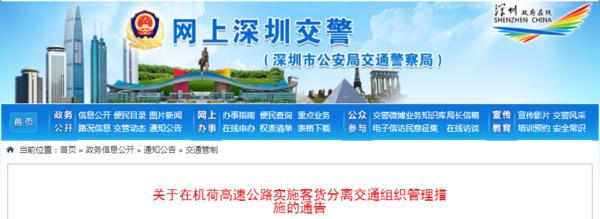 深圳:8月1日起机荷高速实施客货分离!走错罚200扣3分!