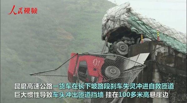 云南:货车高速冲入自救匝道两人被甩出后落入'救命网兜'