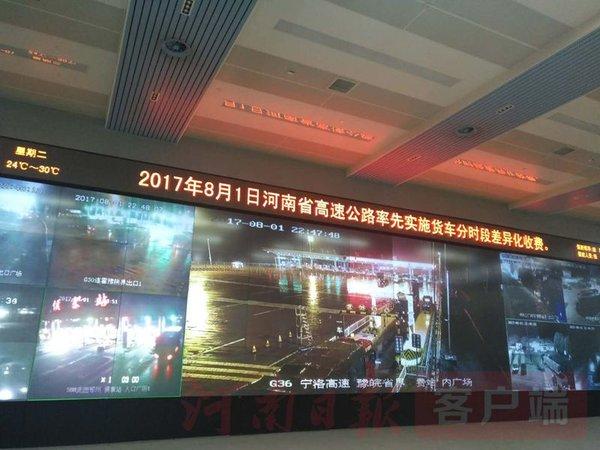 好消息!河南省继续实施高速货车分时段差异化收费