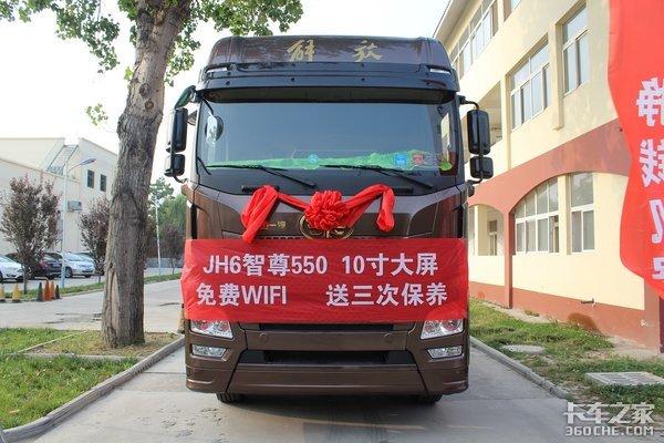 闪耀新乡青岛解放JH6智尊550荣耀上市
