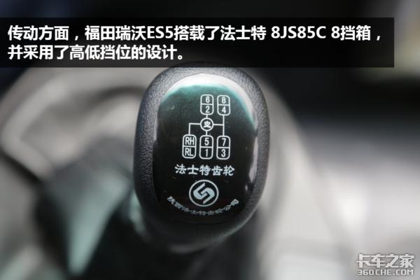 设计感爆棚,甚至不输豪华轿车福田瑞沃ES5有哪些高档之处?